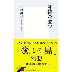 沖縄を撃つ! 電子書籍版 / 花村萬月 ebookjapan