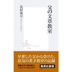父の文章教室 電子書籍版 / 花村萬月 ebookjapan