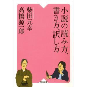 小説の読み方、書き方、訳し方 電子書籍版 / 柴田元幸/高橋源一郎|ebookjapan