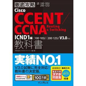 徹底攻略Cisco CCENT/CCNA Routing & Switching教科書ICND1編[...