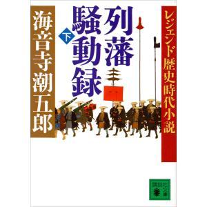 レジェンド歴史時代小説 列藩騒動録(下) 電子書籍版 / 海音寺潮五郎|ebookjapan