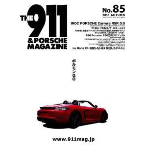 THE 911 & PORSCHE MAGAZINE 85号 電子書籍版 / THE 911 & PORSCHE MAGAZINE編集部 ebookjapan