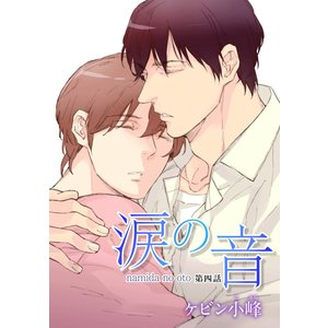 花丸漫画 涙の音 第4話 電子書籍版 / ケビン小峰|ebookjapan