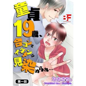 【初回50%OFFクーポン】童貞19歳、合コンでイケメンに見染められ… 1 電子書籍版 / 著:なおきち。 ebookjapan
