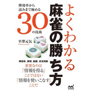 よくわかる麻雀の勝ち方 〜牌効率から読みまで極める30の技術〜 電子書籍版 / 著:平澤元気