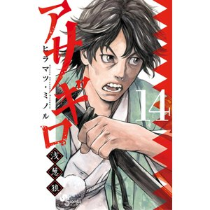 アサギロ〜浅葱狼〜 (14) 電子書籍版 / ヒラマツ・ミノル ebookjapan