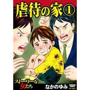 虐待の家 (1) 電子書籍版 / なかのゆみ|ebookjapan
