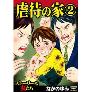 虐待の家 (2) 電子書籍版 / なかのゆみ|ebookjapan