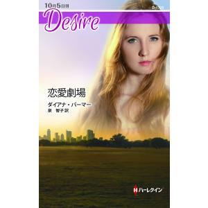 恋愛劇場 電子書籍版 / ダイアナ・パーマー 翻訳:泉智子 ebookjapan