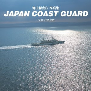 JAPAN COAST GUARD 電子書籍版 / 岩尾克治