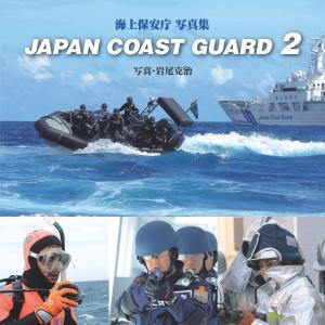 JAPAN COAST GUARD〈2〉 電子書籍版 / 岩尾克治