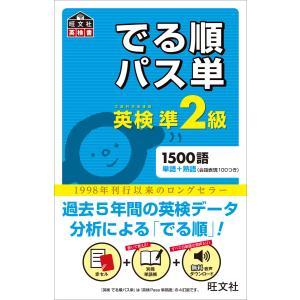 英検準2級 でる順パス単(音声DL付) 電子書籍版 / 編集:旺文社