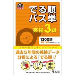 英検3級 でる順パス単(音声DL付) 電子書籍版 / 編集:旺文社