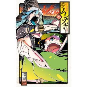 【初回50%OFFクーポン】常住戦陣!! ムシブギョー (25) 電子書籍版 / 福田宏|ebookjapan