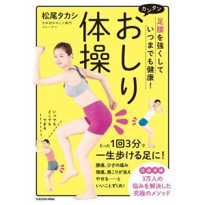 著者:松尾タカシ 出版社:KADOKAWA ページ数:124 提供開始日:2016/09/15 タグ...