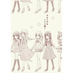 少女と少女〜十六歳〜 電子書籍版 / 砂音鈴|ebookjapan