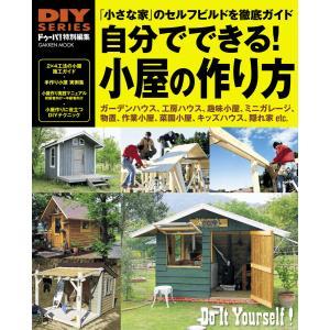 自分でできる! 小屋の作り方 電子書籍版 / ドゥーパ!編集部