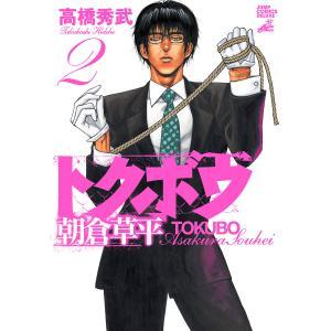 トクボウ朝倉草平 (2) 電子書籍版 / 高橋秀武|ebookjapan