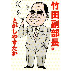 【初回50%OFFクーポン】竹田副部長 (1) 電子書籍版 / とがしやすたか|ebookjapan