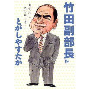 【初回50%OFFクーポン】竹田副部長 (2) 電子書籍版 / とがしやすたか|ebookjapan