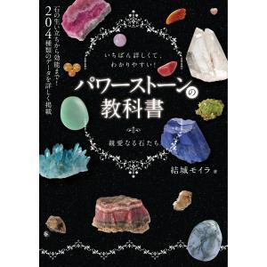 パワーストーンの教科書 電子書籍版 / 著:結城モイラ|ebookjapan