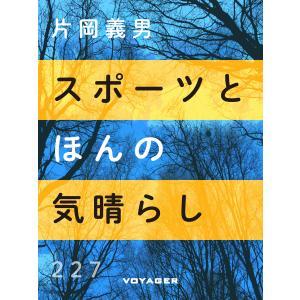 スポーツとほんの気晴らし 電子書籍版 / 片岡義男|ebookjapan