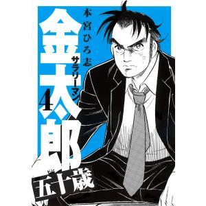 サラリーマン金太郎五十歳 (4) 電子書籍版 / 本宮ひろ志|ebookjapan