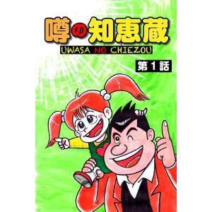 【初回50%OFFクーポン】噂の知恵蔵 第1話 電子書籍版 / 著者:村祭まこと|ebookjapan