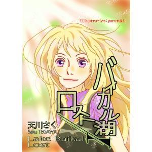 バイカル湖ロスト 電子書籍版 / 天川さく|ebookjapan