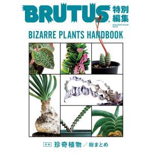 BRUTUS特別編集 合本・珍奇植物 電子書籍版 / マガジンハウス