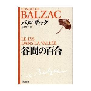 谷間の百合(新潮文庫) 電子書籍版 / バルザック/石井晴一/訳|ebookjapan