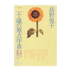 【初回50%OFFクーポン】二十歳の原点序章(新潮文庫) 電子書籍版 / 高野悦子 ebookjapan