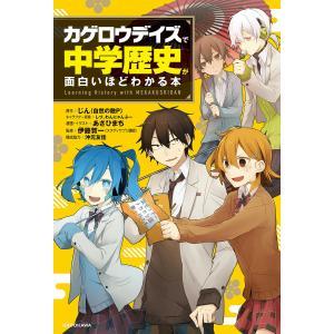 「カゲロウデイズ」で中学歴史が面白いほどわかる本 電子書籍版|ebookjapan