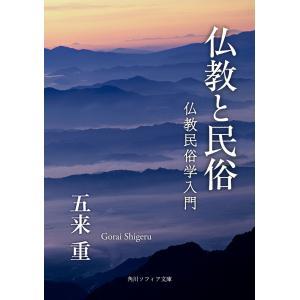 仏教と民俗 仏教民俗学入門 電子書籍版 / 著者:五来重|ebookjapan