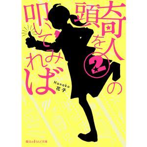 奇人の頭を叩いてみれば(2) 電子書籍版 / 著者:花子|ebookjapan