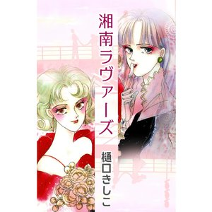 湘南ラヴァーズ 電子書籍版 / 樋口きしこ ebookjapan