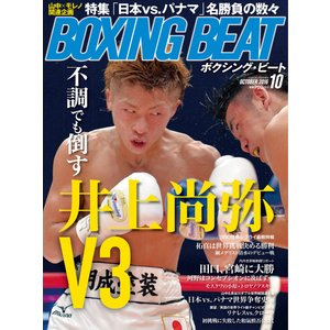 BOXING BEAT(ボクシング・ビート) 2016年10月号 電子書籍版 / BOXING BE...