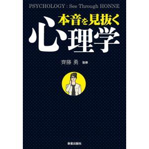 本音を見抜く心理学 電子書籍版 / 監修:齊藤勇|ebookjapan