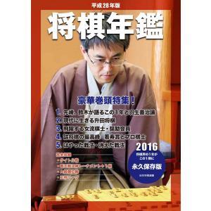 平成28年版 将棋年鑑 2016 電子書籍版 / 著:日本将棋連盟|ebookjapan
