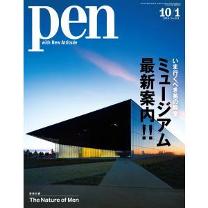 Pen編集部 出版社:CCCメディアハウス ページ数:159 提供開始日:2016/09/15 タグ...