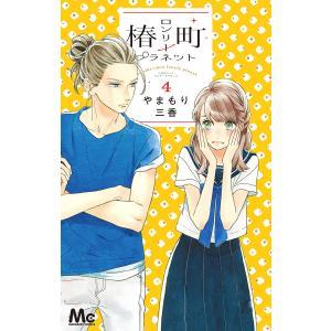 椿町ロンリープラネット (4) 電子書籍版 / やまもり三香|ebookjapan