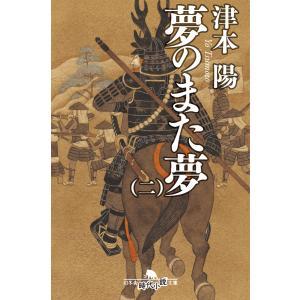 夢のまた夢(二) 電子書籍版 / 著:津本陽 ebookjapan