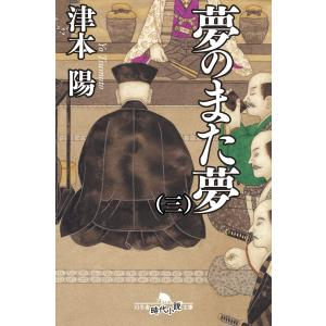 夢のまた夢(三) 電子書籍版 / 著:津本陽 ebookjapan