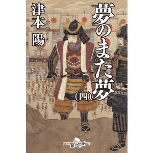 夢のまた夢(四) 電子書籍版 / 著:津本陽|ebookjapan