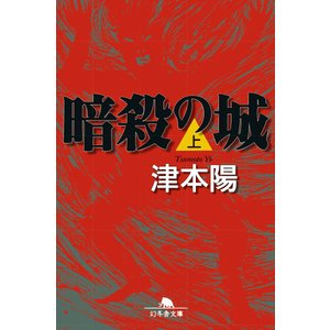 暗殺の城(上) 電子書籍版 / 著:津本陽|ebookjapan
