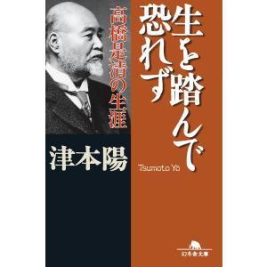 生を踏んで恐れず 高橋是清の生涯 電子書籍版 / 著:津本陽|ebookjapan