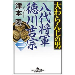 大わらんじの男(二) 八代将軍徳川吉宗 電子書籍版 / 著:津本陽|ebookjapan