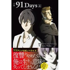 小説 91Days 上 電子書籍版 / Story Works/ヴァネッティファミリー ebookjapan