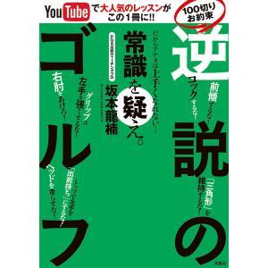 YouTubeで大人気レッスンがこの一冊に!! 100切りお約束「逆説のゴルフ」 電子書籍版 / 坂本龍楠|ebookjapan