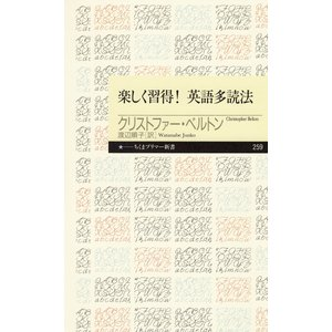 クリストファー・ベルトン/渡辺順子 出版社:筑摩書房 連載誌/レーベル:ちくまプリマー新書 提供開始...